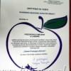 Przedszkole Miejskie z uznaniem promuje zdrowie