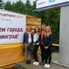 IV Spotkanie Młodzieży Miast Partnerskich i Partnerów Miejskich w Kaliningradzie
